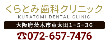 くらとみ歯科クリニック 〒567-0012 大阪府茨木市東太田1-5-36