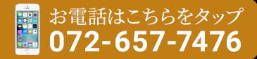 072-657-7476